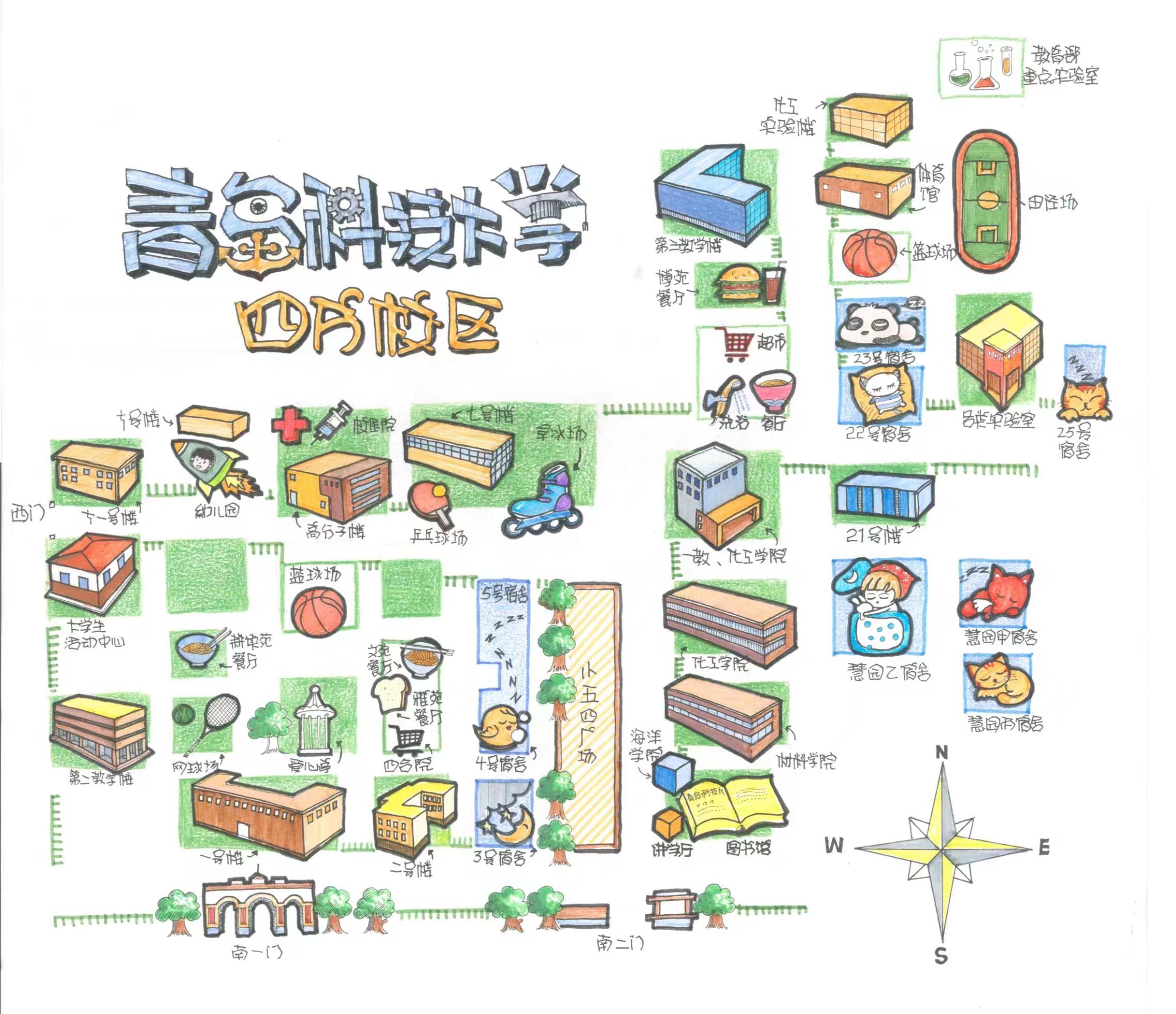 青岛科技大学四方校区手绘地图(彩铅)